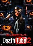 殺人動画サイト Death Tube 2 [DVD]