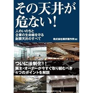 その天井が危ない! ---人のいのちと企業の生命線を守る耐震天井のすべて