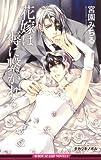 花嫁は褥に繋がれる (ビーボーイスラッシュノベルズ)