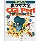 ホームページ裏ワザ大全―CGI/Perl TIPS & TRICKS