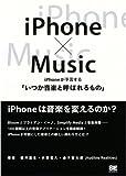 iPhone×Music iPhoneが予言する<br/>「いつか音楽と呼ばれるもの」