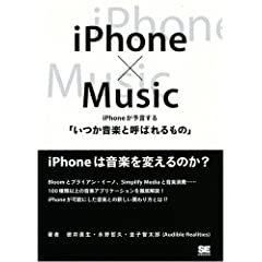 iPhone × Music(iPhoneが予言する「いつか音楽と呼ばれるもの」) - 翔泳社