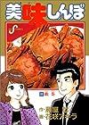 美味しんぼ 第8巻 1986-12発売
