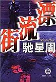 漂流街 (徳間文庫)