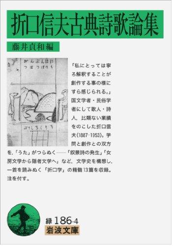 折口信夫古典詩歌論集 (岩波文庫)