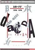 日本のダダ—1920‐1970