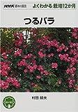 つるバラ (NHK趣味の園芸・よくわかる栽培12か月)