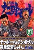 ナニワトモアレ(21) (ヤングマガジンコミックス)