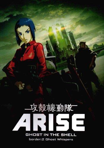 【映画パンフレット】 『攻殻機動隊ARISE border:2 Ghost Whispers』 監督:黄瀬和哉 .出演(声):坂本真綾