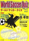 ワールドサッカークイズ (リイド文庫)