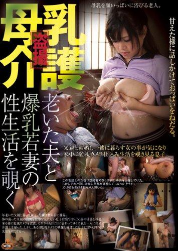 盗撮 母乳介護 老いた夫と爆乳若妻の性生活を覗く [DVD]