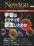 宇宙はどうやって誕生したのか—人類永遠の難問に、最新物理学が挑む (ニュートンムック Newton別冊)