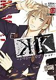 K ―メモリー・オブ・レッド―(13)(分冊版) (ARIAコミックス)