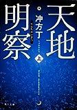 Image of 天地明察(上) (角川文庫)