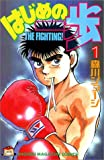 はじめの一歩―The fighting! (1) (講談社コミックス―Shonen magazine comics (1532巻))