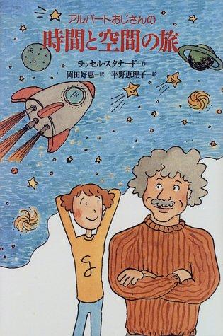 アルバートおじさんの時間と空間の旅―アルバートおじさん〈1〉 (くもんの海外児童文学)