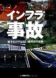 インフラ事故 笹子だけではない老朽化の災禍