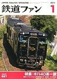 鉄道ファン 2011年 01月号 [雑誌]