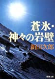 蒼氷・神々の岩壁 (新潮文庫)