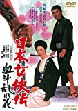 日本女侠伝 血斗乱れ花[DVD]