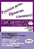 CD2枚付 耳が喜ぶロシア語 リスニング体得トレーニング