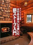 火のある暮らしを楽しむ薪ストーブ入門