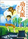 img - for The Kung Fu Stories-My Cool Books (Chinese Edition) book / textbook / text book