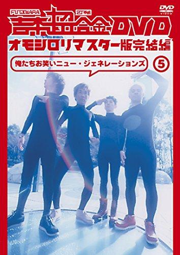 吉本超合金 DVD オモシロリマスター版5 完結編 「俺たちお笑いニュー・ジェネレーションズ」
