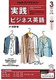 NHKラジオ 実践ビジネス英語 2015年 3月号 [雑誌] NHKテキスト