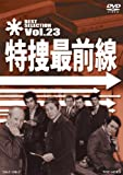 Image de 特捜最前線 BEST SELECTION VOL.23 [DVD]