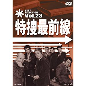 特捜最前線 BEST SELECTION VOL.23 [DVD]