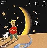 三日月の夜―伊藤正道画集