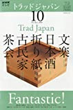 NHK テレビ Trad Japan (トラッドジャパン) 2009年 10月号 [雑誌]