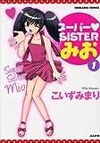 スーパー・SISTERみお (1) (ぶんか社コミックス)