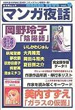 マンガ夜話 (Vol.9) (キネ旬ムック)