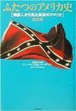 ふたつのアメリカ史—南部人から見た真実のアメリカ