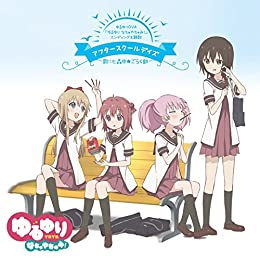ゆるゆりOVA『ゆるゆり なちゅやちゅみ!』ED主題歌 アフタースクールデイズ