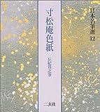 寸松庵色紙[伝紀貫之] (日本名筆選 12)