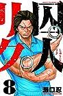 囚人リク 第8巻 2012年10月05日発売