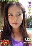ASIAN TEEN 処女です リカ (リカリン・ベルナルド) [DVD]