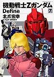 機動戦士Ζガンダム Define (7) (カドカワコミックス・エース)