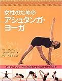 女性のためのアシュタンガ・ヨーガ―ダイナミックヨーガで、精神とからだと魂を活性化する