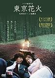 東京花火 [DVD]