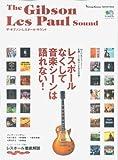 ザ・ギブソン・レスポール・サウンド―94人の名ギタリストと名盤100枚以上を完全収録! (エイムック (1211))