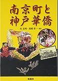 南京町と神戸華僑