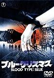 ブルークリスマス [DVD]