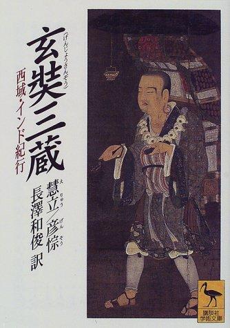 玄奘三蔵 (講談社学術文庫)