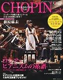 CHOPIN (ショパン) 2011年 01月号 [雑誌]