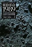 東欧革命1989—ソ連帝国の崩壊