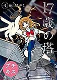 17歳の塔 プチキス(4) (Kissコミックス)
